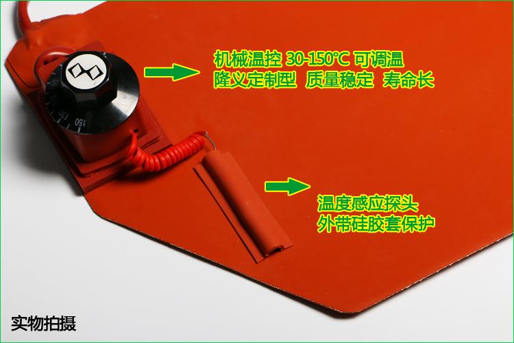 硅橡胶板电热板加热垫带背胶 可粘贴加热片发热片125781055
