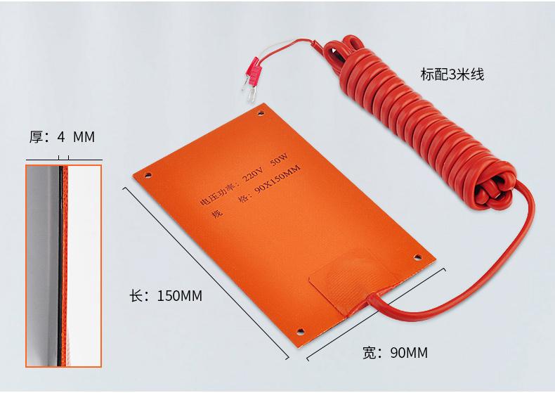 硅橡胶加热板电热板加热垫 带背胶加热贴125780895
