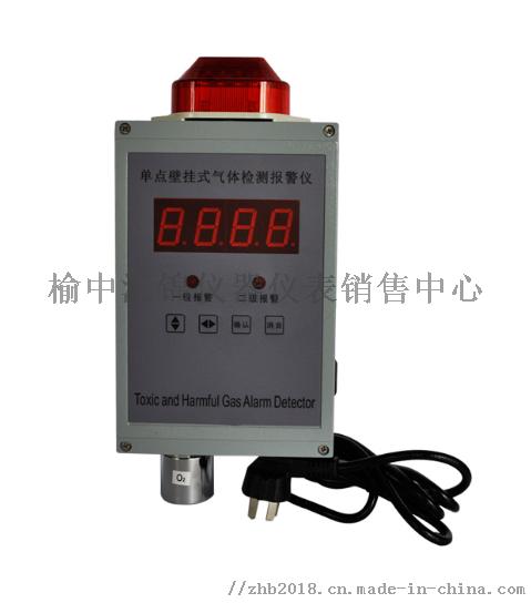 蘭州固定式可燃氣體檢測儀13919031250124610805