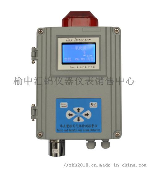 蘭州固定式可燃氣體檢測儀13919031250124610895