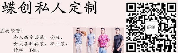南京西装定制 男士夏季衬衫定制价格 蝶创私人定制店125992435