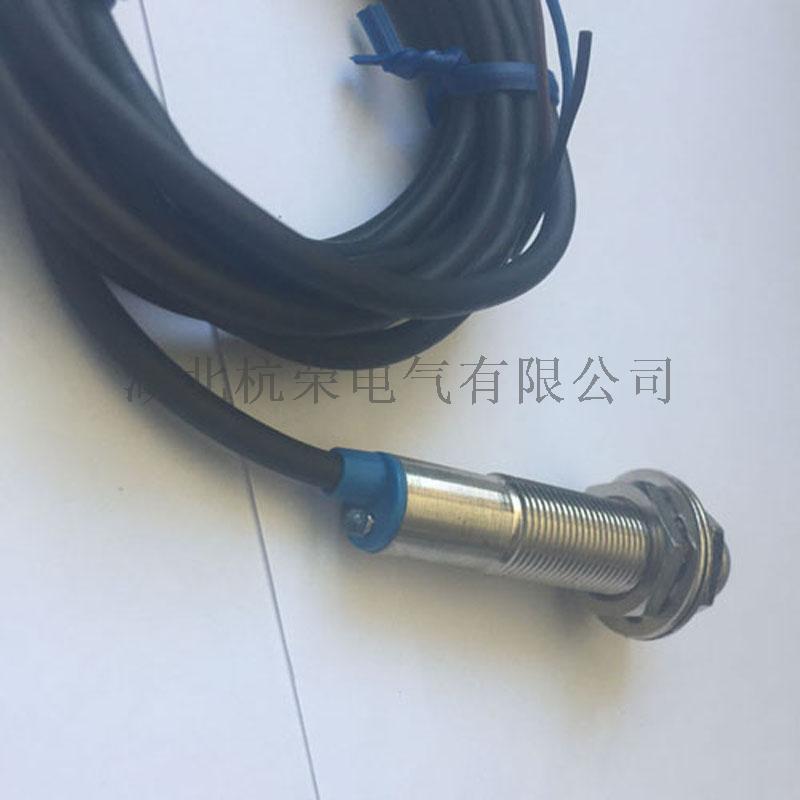 非接觸式SN12-04BLA常開觸點接近開關879455465