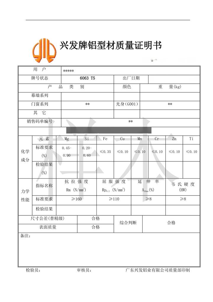 供应国标工业铝型材兴发铝业54957455