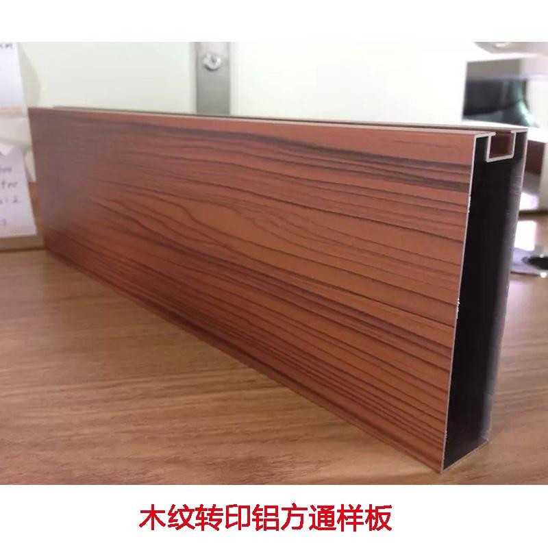 鋁方通圖片-標22-木紋型材鋁方通2.jpg