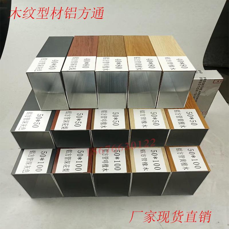 木紋鋁方通內容圖-10.jpg