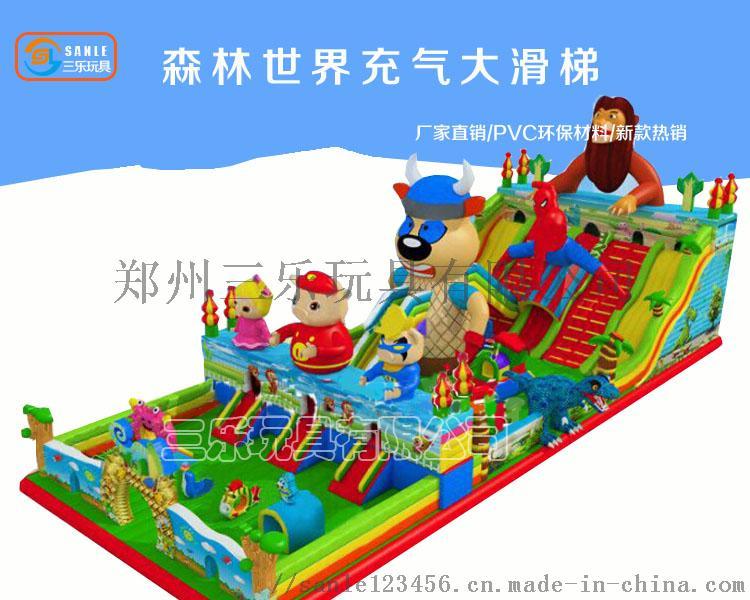 森林王国充气滑梯SL-3.jpg