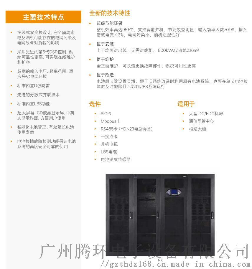艾默生不间断电源200K主机大功率UPS电源126703005