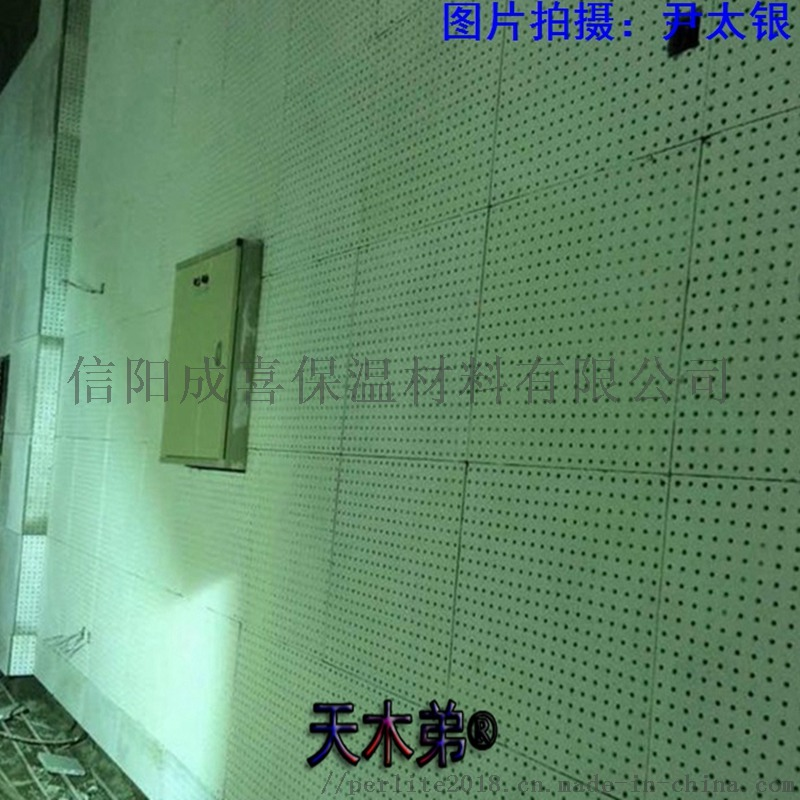 学校机房用半穿孔水泥复合珍珠岩吸声板858598312