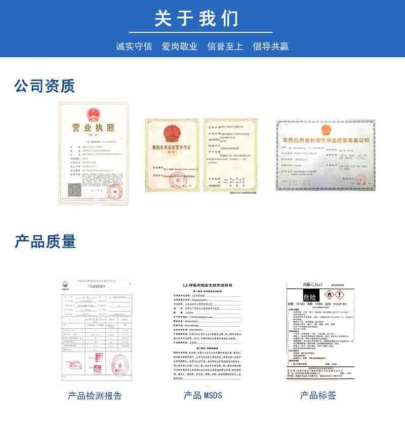 供硫代乙酸 优级硫羟乙酸厂家直销120352652