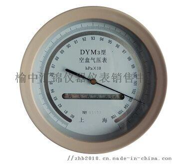 西安DYM-3空盒气压表13572886989881988385