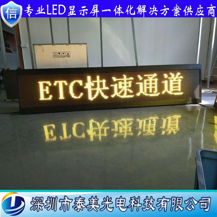 廠家直銷P16戶外雙色屏 ETC顯示屏 可變資訊屏23294852
