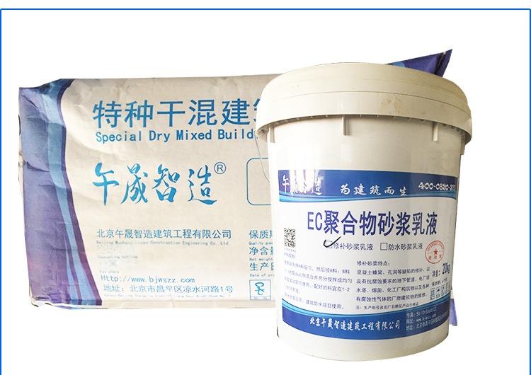 聚合物乳液防水砂浆,卫生间防水防腐,新型防水砂浆115555635