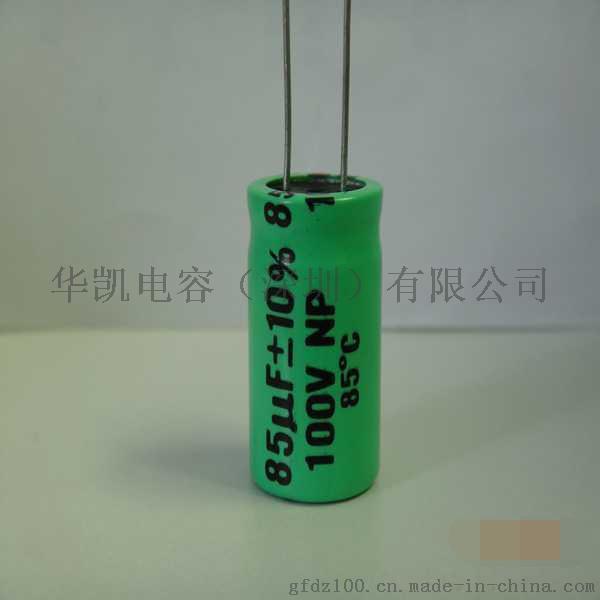 音頻無極NP電解電容NP85UF100V體積16*36,超小無極電容廠723015715