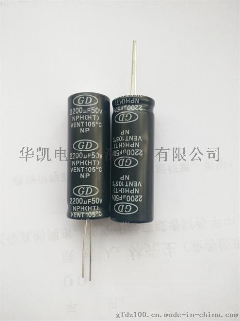 無極性引線型(單邊)50V 2200 uF尺寸: 18x50㎜電解電容,無極性電解電容724627905
