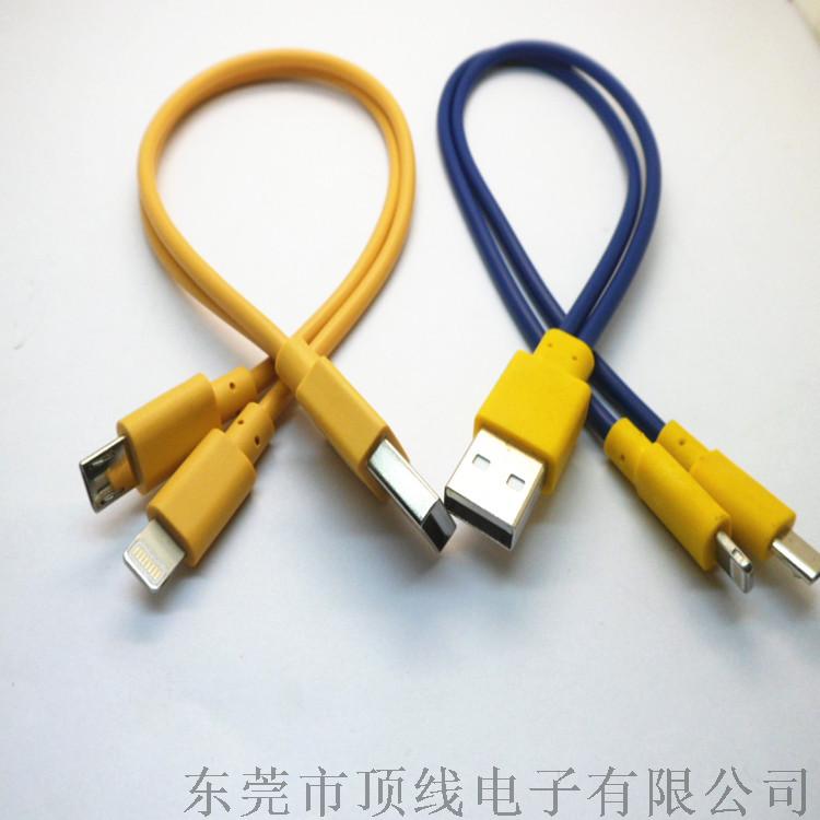 安卓充電線 一拖二手機充電線 移動電寶充電線850515565