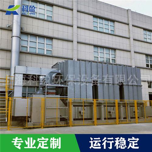 廠家直銷鑄造廢氣治理 VOCs廢氣處理127270595