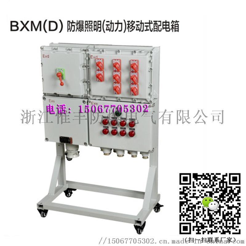 BXMD53定製防爆鑄鋁配電多路啓動操作箱