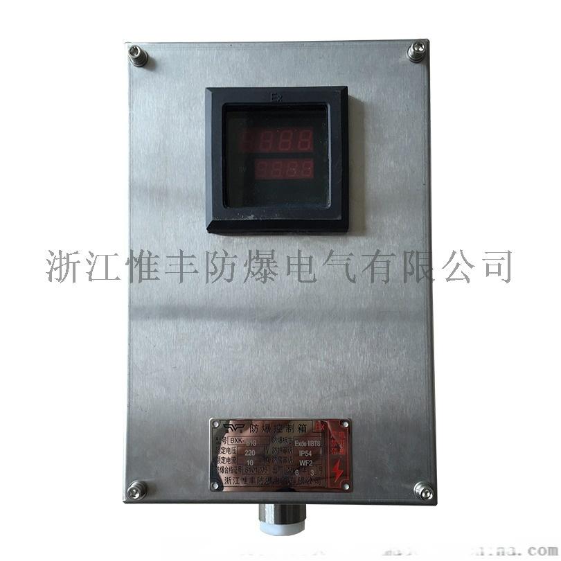 BXK粉塵防爆 儀表 儀錶控制箱781059565