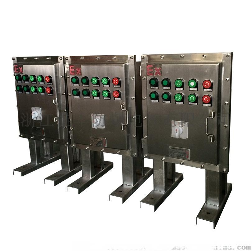 BXM(D)非標不鏽鋼防爆配電箱69120015