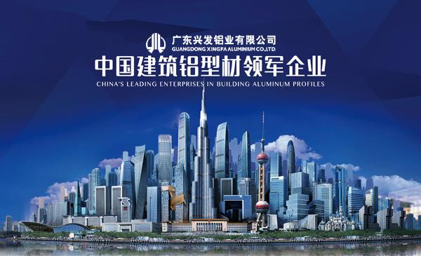 中国建筑铝型材  企业+logo.jpg