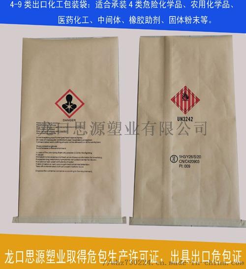 25kg化工包装袋、化工助剂包装袋、危包商检牛皮纸袋858365432