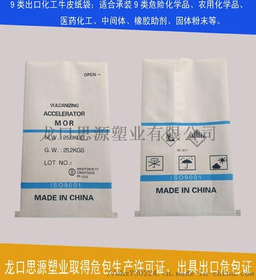 25kg化工包装袋、化工助剂包装袋、危包商检牛皮纸袋858365452