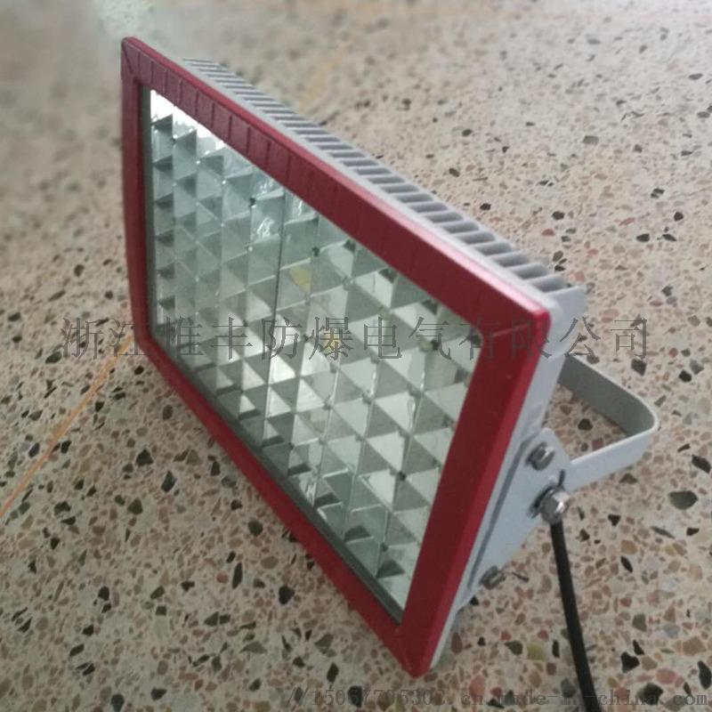 CCD97加油站LED防爆泛光灯76966645