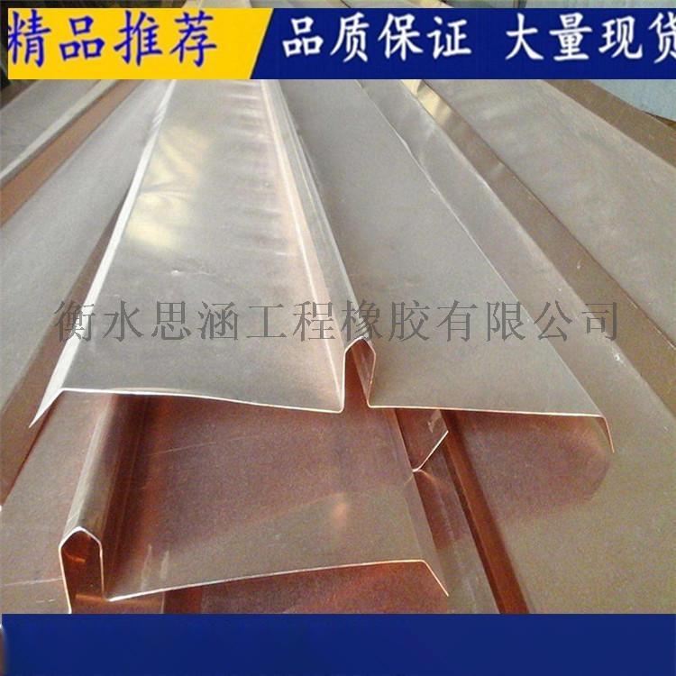 300*300mm铜板止水带 紫铜带 自粘胶条883927745
