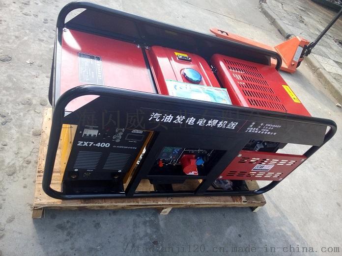 工程项目300A汽油发电电焊机885144455