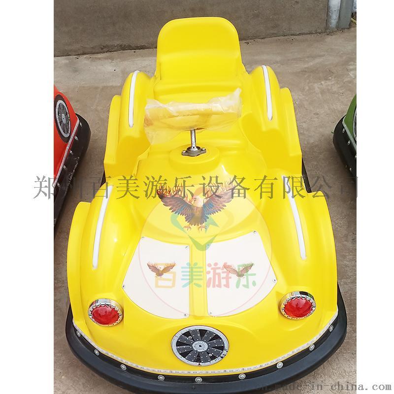 新款碰碰车黄色.jpg