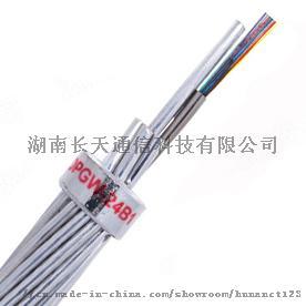 24芯OPGW光纜價格885190495