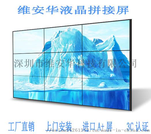 维安华 工业级液晶拼接屏 46 49 55 65882174695