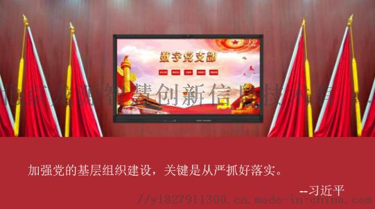 数字党建文化学习系统,开党会上党课三会一课会议系统122080092