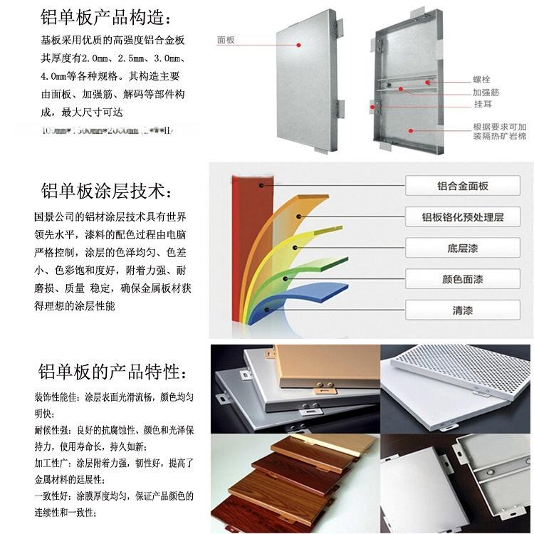 厂家定制冲孔镂空雕刻造型铝单板内外幕墙铝板装饰材料119537905