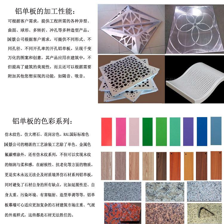 厂家定制冲孔镂空雕刻造型铝单板内外幕墙铝板装饰材料119537885