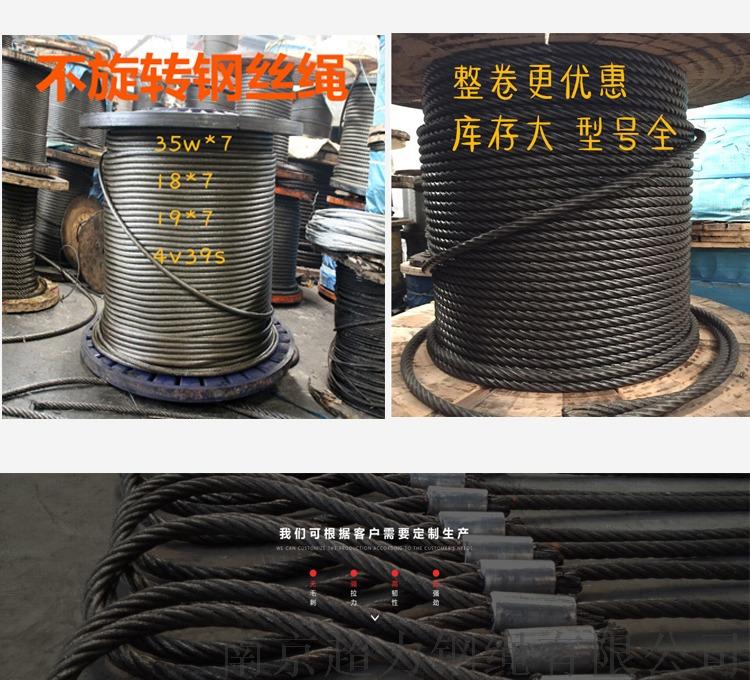 耐磨钢丝绳6*36ws+FC-28mm浮吊海吊专用126749955