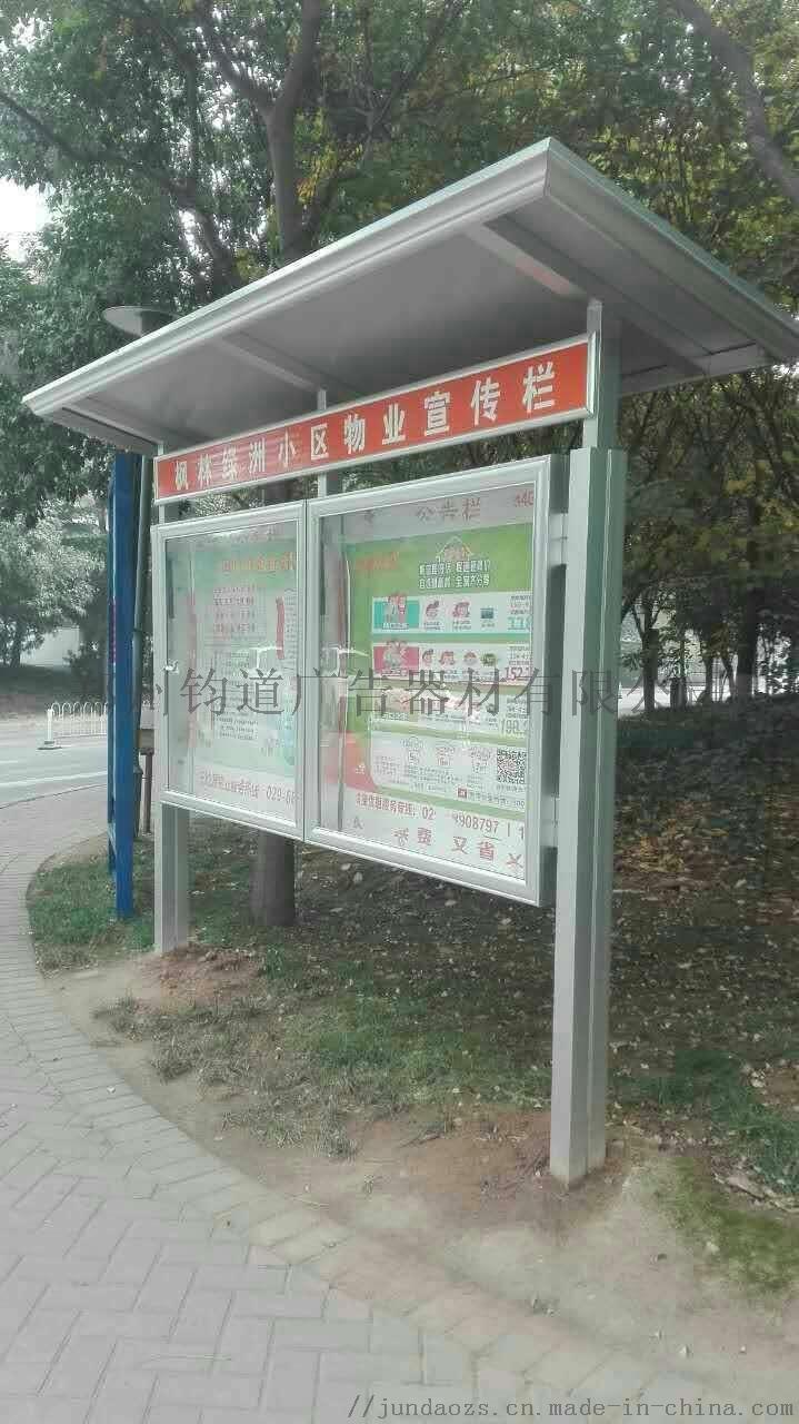 钧道加厚型公告栏宣传栏造型宣传栏型号851917872