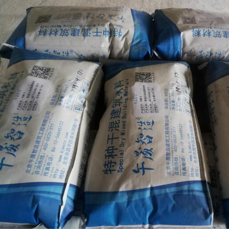 混凝土梁管道灌浆剂(CGM系列)887451835