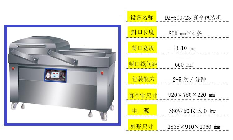 全自动双室真空包装机,800大双室肉类真空包装机823871982