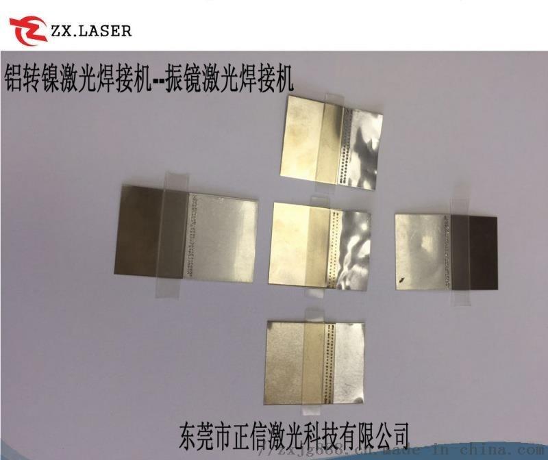 聚合物电池铝转镍自动激光焊接机 光纤振镜激光焊接机129754282