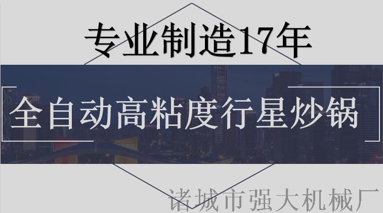 全自动行星炒锅夹层锅供应商 认准强大【优惠30%】124613862