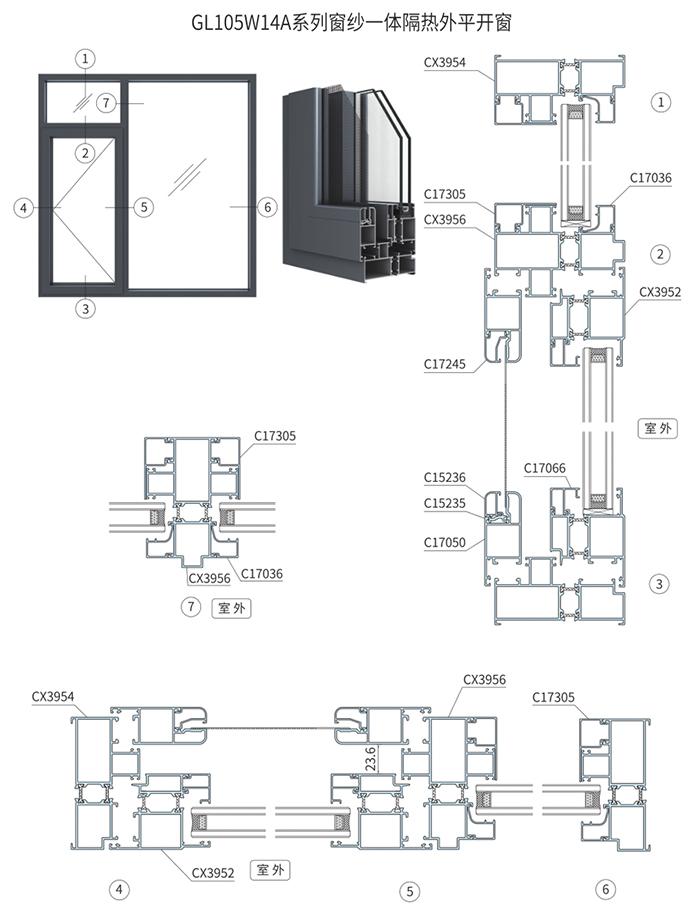 GL105W14A系列窗纱一体隔热外平开窗2 副本.jpg