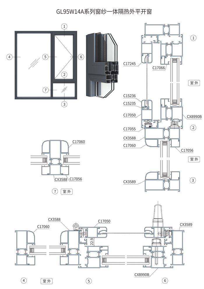 GL95W14A系列窗纱一体隔热外平开窗2 副本.jpg