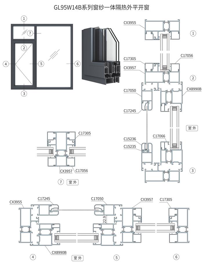 GL95W14B系列窗纱一体隔热外平开窗2 副本.jpg