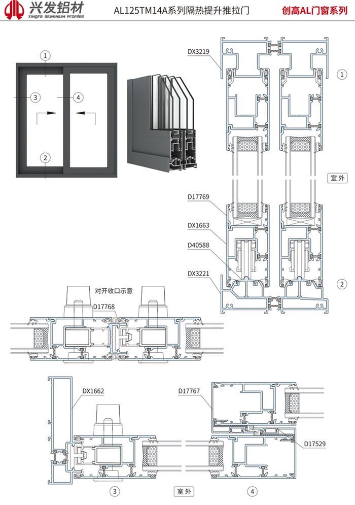 AL125TM14A系列隔热提升推拉门2 副本.jpg