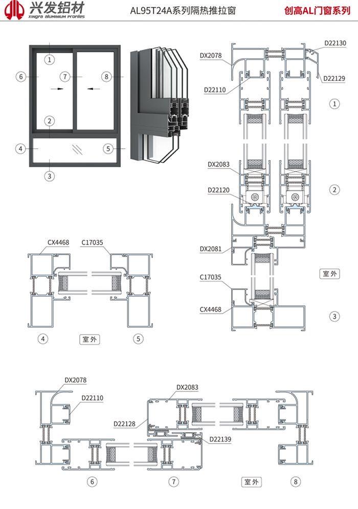 AL95T24A系列隔热推拉窗2 副本.jpg