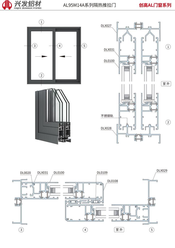 AL95M14A系列隔热推拉门2 副本.jpg