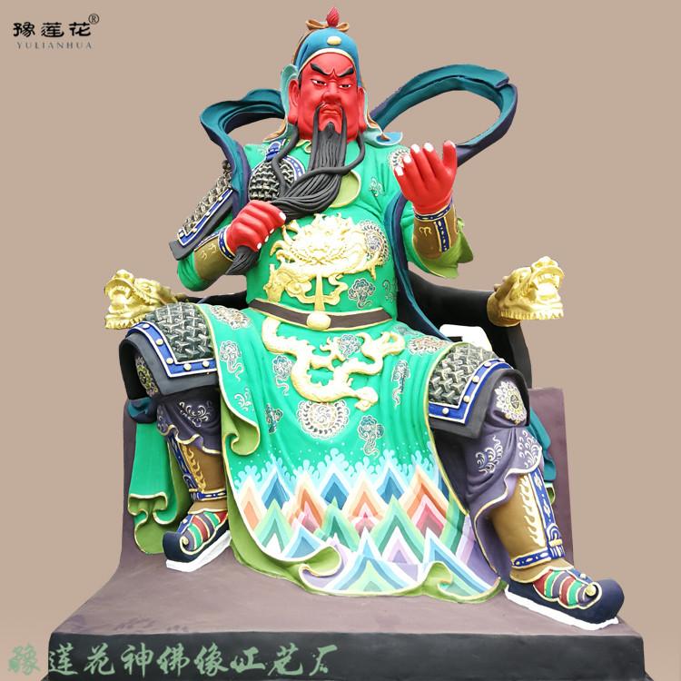 750关公关圣帝君 (2).jpg