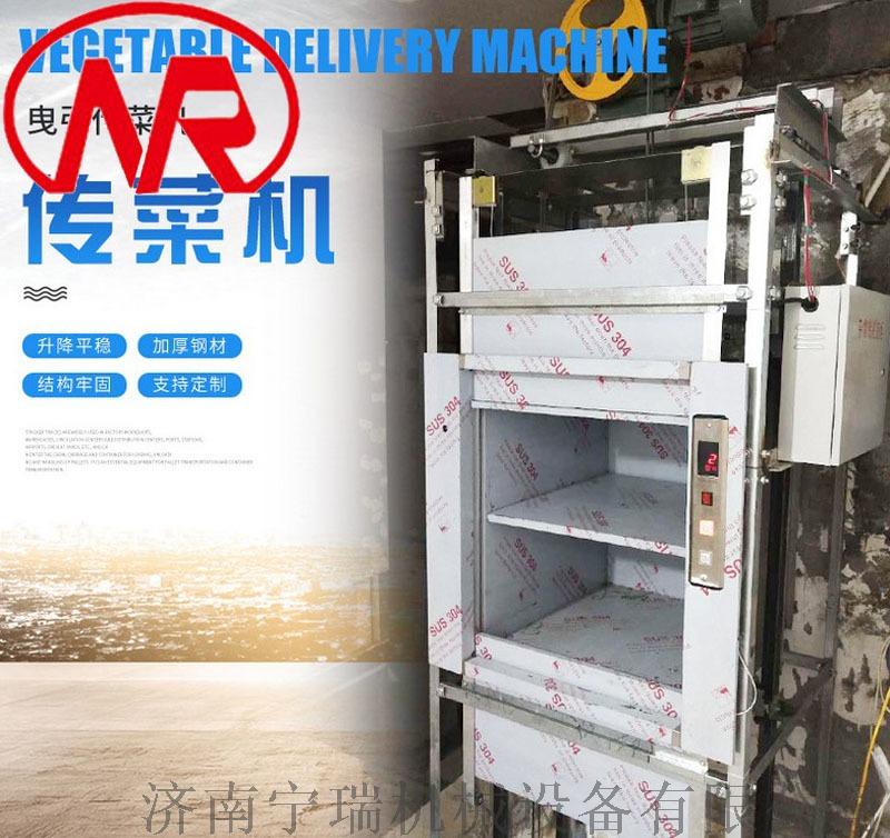 双门简易传菜机 酒店饭店升降机液压货梯849200172