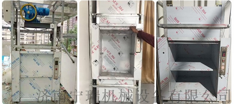 饭店变频式高速食梯 餐梯 传菜电梯 杂物梯传菜机120294622